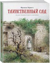 купити: Книга Таинственный сад
