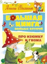 купить: Книга Большая книга весёлых историй про Изюмку и гнома