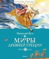 купить: Книга Мифы Древней Греции