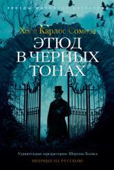 купити: Книга Этюд в черных тонах