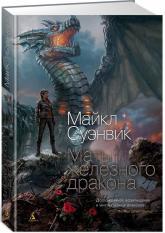 купити: Книга Мать железного дракона