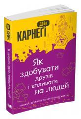 купити: Книга Як здобувати друзів і впливати на людей