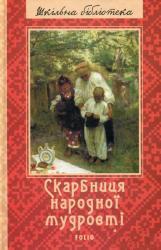 купити: Книга Скарбниця народної мудрості. Прислів'я, приказки, загадки, лічилки, скоромовки