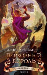 купить: Книга Хроники Придайна. Книга 5. Верховный король