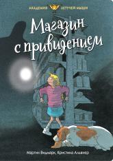 купить: Книга Магазин с привидением