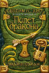 купить: Книга Септимус Хип. Книга 2. Полет дракона