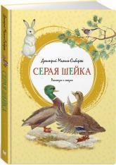купити: Книга Серая Шейка