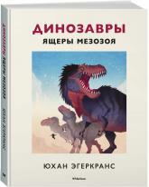 купити: Книга Динозавры. Ящеры мезозоя