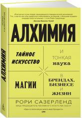 купить: Книга Алхимия. Тайное искусство и тонкая наука магии в брендах, бизнесе и жизни