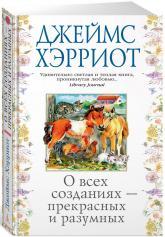 купити: Книга О всех созданиях - прекрасных и разумных