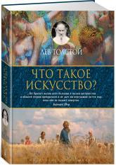 купити: Книга Что такое искусство?