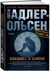 купити: Книга Женщина в клетке