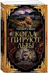 купити: Книга Когда пируют львы