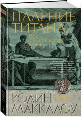 купити: Книга Падение титана, или Октябрьский конь