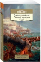купити: Книга Закат и падение Римской империи. Книга 2