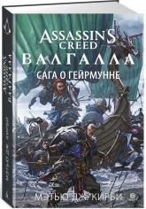 купить: Книга Assassin's Creed. Валгалла. Сага о Гейрмунне