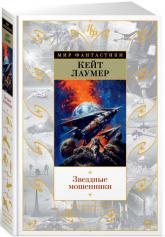 купить: Книга Звездные мошенники