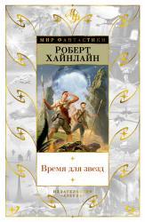купить: Книга Время для звезд