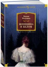 купити: Книга Женщина в белом