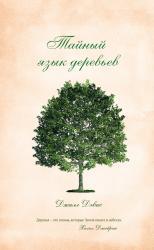 купити: Книга Тайный язык деревьев