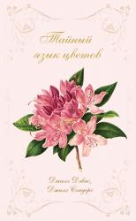 купити: Книга Тайный язык цветов