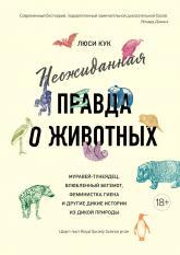 купити: Книга Неожиданная правда о животных: Муравей-тунеядец, влюбленный бегемот, феминистка гиена и другие дикие