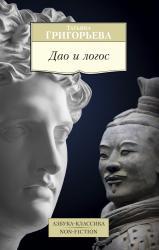 купить: Книга Дао и логос