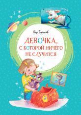 купити: Книга Девочка, с которой ничего не случится