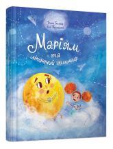 купити: Книга Маріям та літаючий млинець