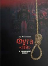 купить: Книга Фуга «119» в тональності полону