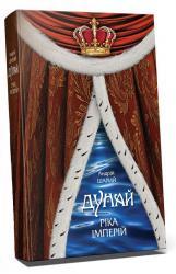 купити: Книга Дунай: ріка імперій