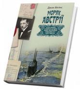 купити: Книга Моряк Австрії