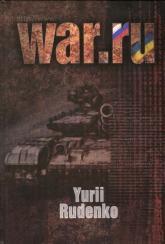 купити: Книга WAR.ru  англійська