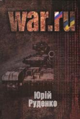 купити: Книга WAR.ru  українська