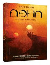 купить: Книга Дюна. Книга 1