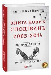 купити: Книга Книга Нових Сподівань. 2005—2014. Від миру до війни