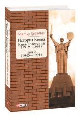 купити: Книга Киркевич В. Історія Києва. Київ радянський (1919-1991).Т.2. (1945—1991)