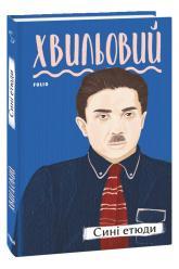 купить: Книга Сині етюди