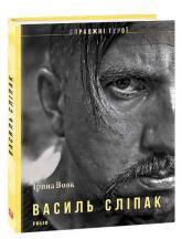 купить: Книга Василь Сліпак