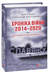 купить: Книга Хроніка війни. 2014—2020. Том 1. Від Майдану до Іловайська