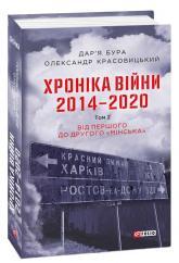 """купити: Книга Хроніка війни. 2014—2020. Том 2. Від першого до другого """"Мінська"""""""