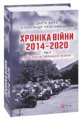 купити: Книга Хроніка війни. 2014—2020. Том 3. П'ять років гібридної війни