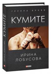 купити: Книга Куміте