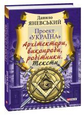 купити: Книга Проект «Україна». Архітектори, виконроби, робітники. Тексти