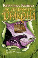 купить: Книга Як розмовляти по-драконському. Книга 3