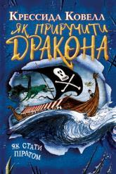 купить: Книга Як стати піратом. Книга 2