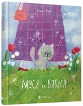 купити: Книга Муся та бабуся