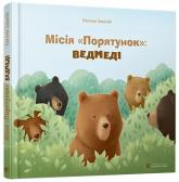 """купити: Книга Місія """"Порятунок"""": ведмеді"""
