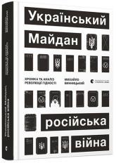 купити: Книга Український Майдан, російська війна. Хроніка та аналіз Революції Гідності