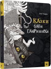 купити: Книга Казки баби Гавришихи
